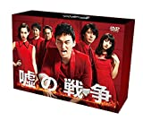 嘘の戦争 DVD-BOX[DVD]