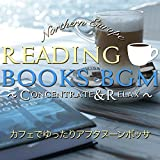 読書のためのBGM ?Concentrate & Relax? カフェでゆったりアフタヌーン・ボッサ