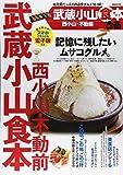 ぴあ武蔵小山食本―西小山・不動前 (ぴあMOOK)