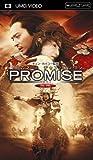 PROMISE<無極>[UMD Video]