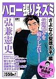ハロー張りネズミ さよなら聖徳太子編 (講談社プラチナコミックス)