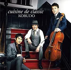 古武道 cuisine de classic(キュイジーヌ ドゥ クラシック)
