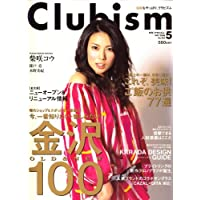 Clubism (クラビズム) 2008年 05月号 [雑誌]