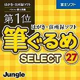 筆ぐるめ 27 select ダウンロード版
