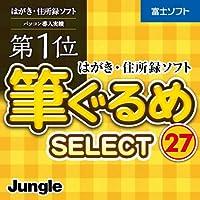 筆ぐるめ 27 select|ダウンロード版
