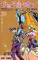 ジョジョリオン コミック 1-20巻セット