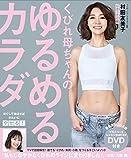 くびれ母ちゃんのゆるめるカラダ DVD (扶桑社ムック) 扶桑社