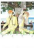 愛蔵版 CIPHER 5 (花とゆめCOMICSスペシャル)