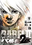 バビル2世 ザ・リターナー 9 (ヤングチャンピオン・コミックス)
