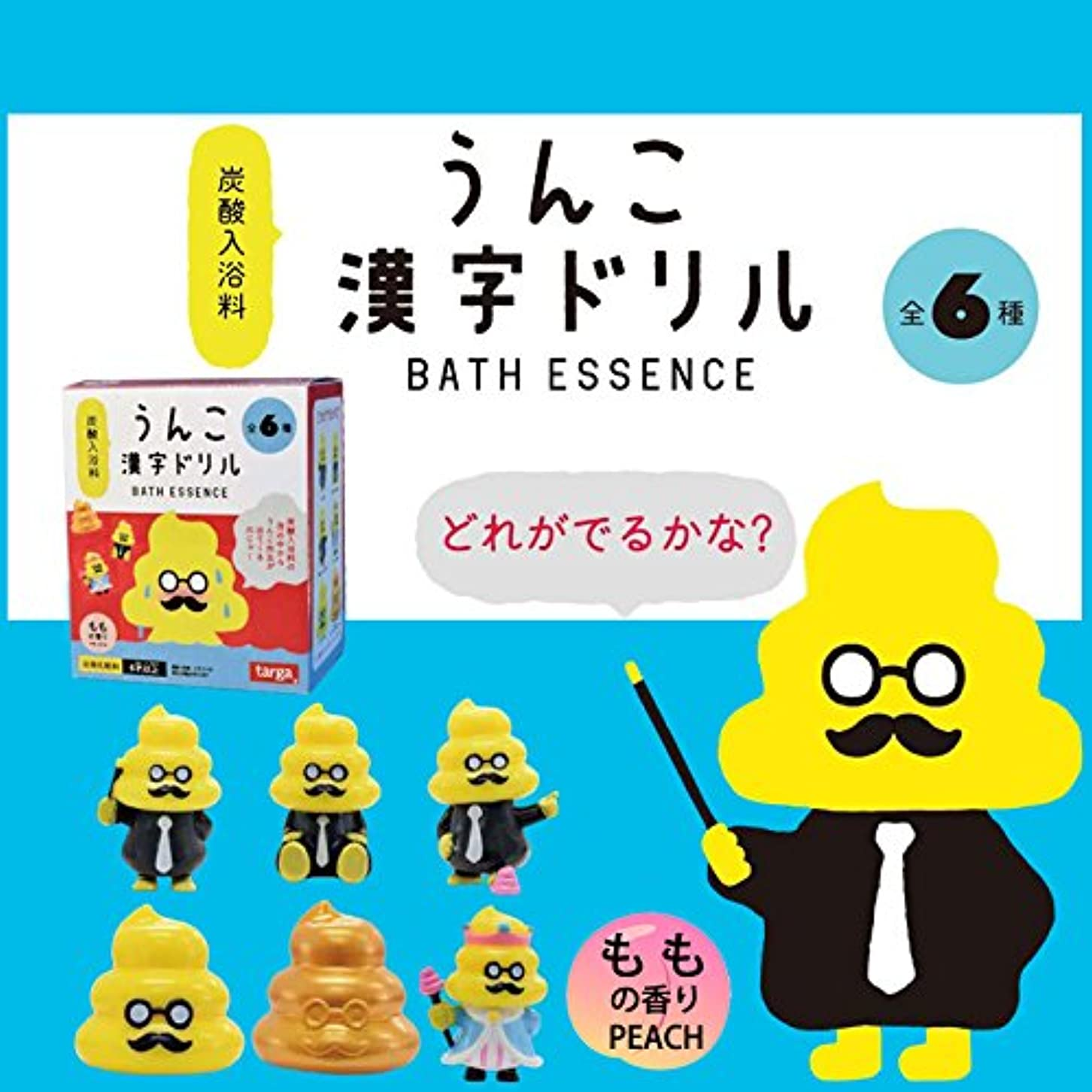 セーブ修理工会話型うんこ漢字ドリル 炭酸入浴料 6個1セット 入浴剤