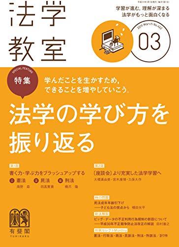 法学教室 2019年 03 月号 [雑誌]
