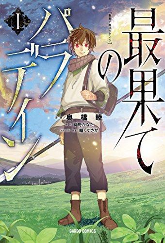 最果てのパラディンⅠ (ガルドコミックス)