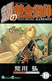 鋼の錬金術師 10巻 (デジタル版ガンガンコミックス)