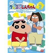 クレヨンしんちゃん TV版傑作選 第10期シリーズ 2 [DVD]