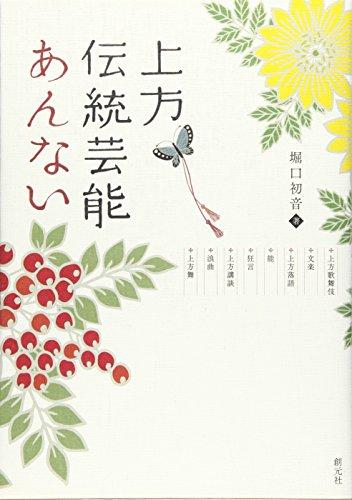 上方伝統芸能あんない:上方歌舞伎・文楽・上方落語・能・狂言・上方講談・浪曲・上方舞の詳細を見る