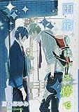 雨宿りはバス停で / 夏乃 あゆみ のシリーズ情報を見る