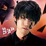 【Amazon.co.jp限定】殻落箱 (初回生産限定盤) (メガジャケ付)