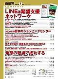 商業界2020年01月号 (LINEは繁盛ネットワーク) 画像