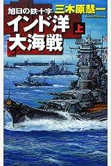 旭日の鉄十字 インド洋大海戦 上 (C★NOVELS) Kindle版