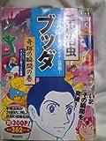 ブッダ vol.5 奇跡の瞬間(とき)の巻 (希望コミックスCASUAL)