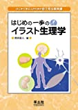 はじめの一歩のイラスト生理学―はじめて学ぶ人のための目で見る教科書