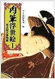 肉筆浮世絵 (1) (マールカラー文庫 (10))