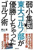 弱小集団東大ゴルフ部が優勝しちゃったゴルフ術(書籍/雑誌)