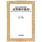 スミルノフ高等数学教程 3―II巻[第一分冊]―