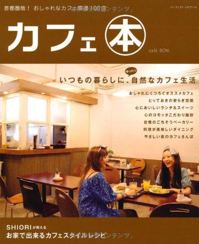 カフェ本—首都圏版!おしゃれなカフェ厳選100店 (パーフェクト・メモワール)