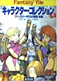 キャラクター・コレクション―ファンタジーRPGの職業・役割〈下〉 (富士見文庫―富士見ドラゴン・ブック)