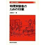 物理実験者のための13章 (物理工学実験 (1))