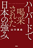 ハーバードで喝采された日本の「強み」 (扶桑社BOOKS)