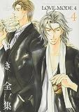 志水ゆき全集(4) LOVE MODE (4) (ディアプラス・コミックス)