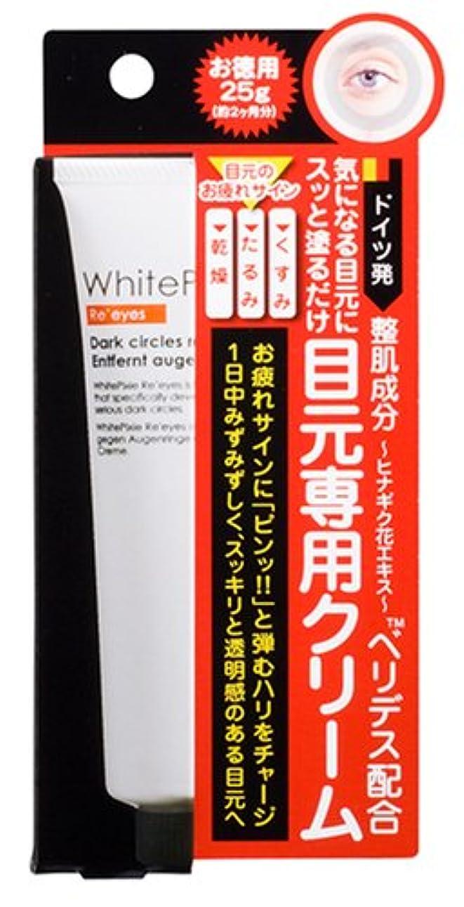 より多いハウジングセールビューティプランニング ホワイトピクシィ リ アイズ 25g