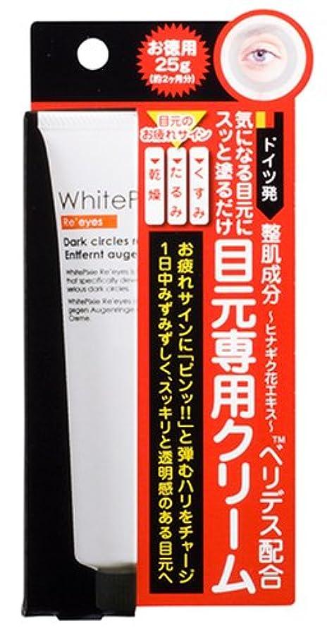 風が強い外科医窒素ビューティプランニング ホワイトピクシィ リ アイズ 25g
