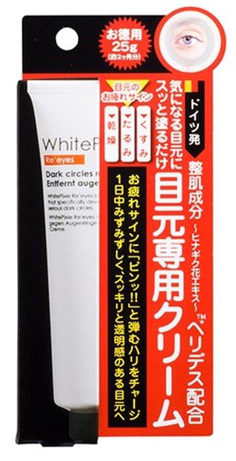 メタングラス中断ビューティプランニング ホワイトピクシィ リ アイズ 25g
