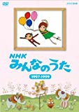 NHK みんなのうた 1997~1999 [DVD]