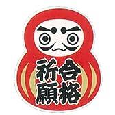 受験シール☆ 合格祈願だるまGY72 30㎜×36㎜ 225枚 金印刷  -5