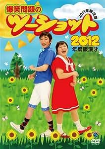 2012年度版 漫才 爆笑問題のツーショット~2011年総決算~ [DVD]