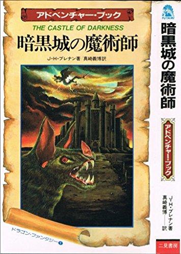 暗黒城の魔術師 (サラ・ブックス—ドラゴン・ファンタジー (387)) -