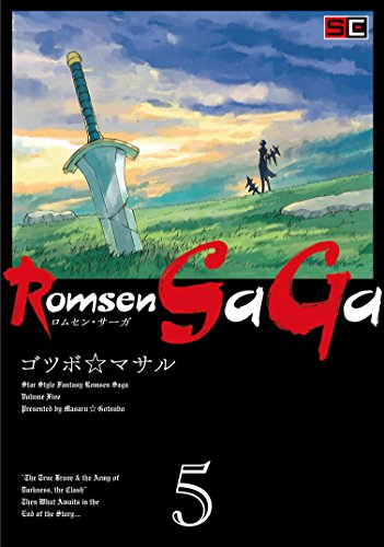 Romsen Saga(5)(完) (ビッグガンガンコミックス)の詳細を見る