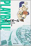 プレイボール 3 (集英社文庫(コミック版))
