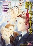 シャーロック・ホームズの新たな冒険 / 剣 解 のシリーズ情報を見る