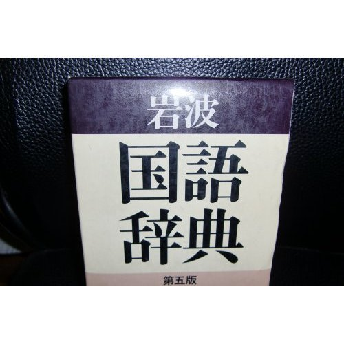 岩波 国語辞典 第五版の詳細を見る