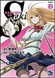 女子高生鍵師 サキ 1 / ハヅキリョウ のシリーズ情報を見る