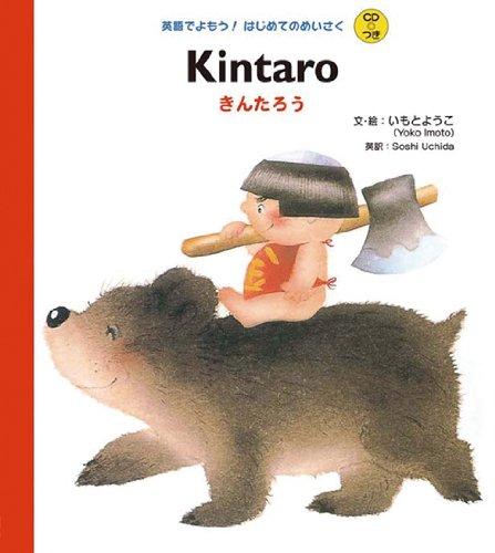 CDつき Kintaro きんたろう (英語でよもう!はじめてのめいさく(CDつき))