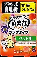 【エステー】消臭力 プラグタイプつけかえ ペット用フルーティーガーデンの香り 20ml ×10個セット