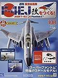 週刊航空自衛隊F-4EJ改をつくる!(108) 2019年 2/13 号 [雑誌]