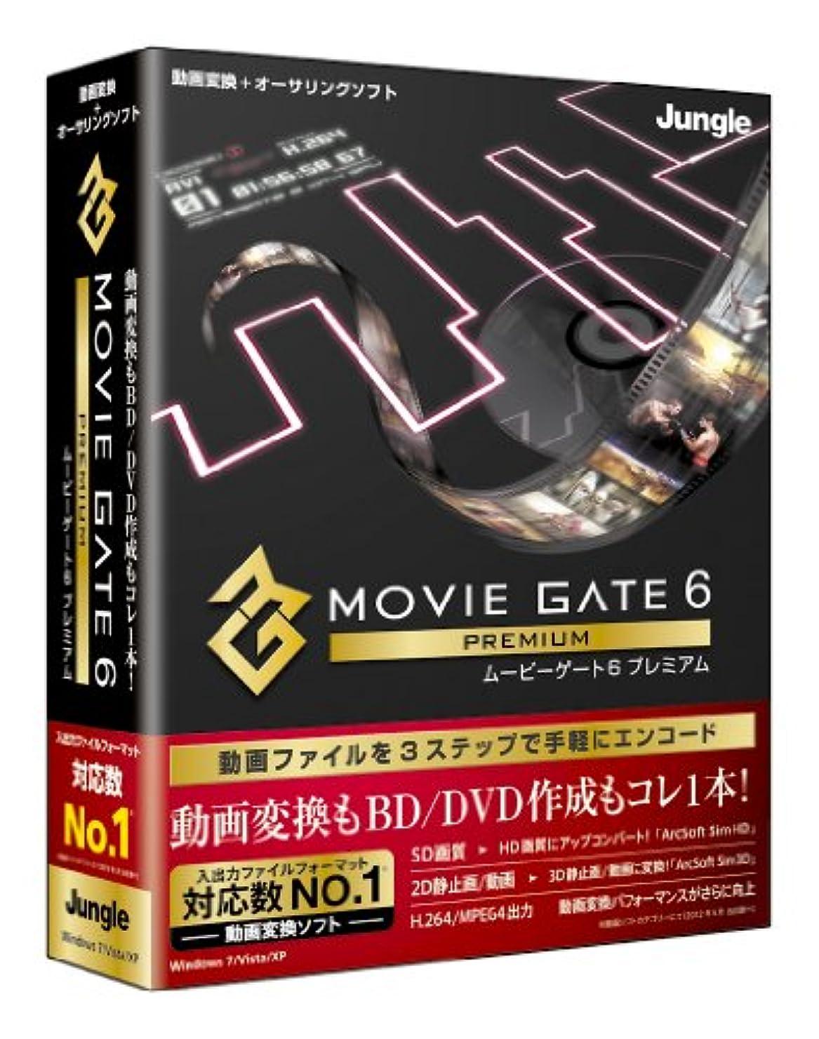 MovieGate 6 Premium