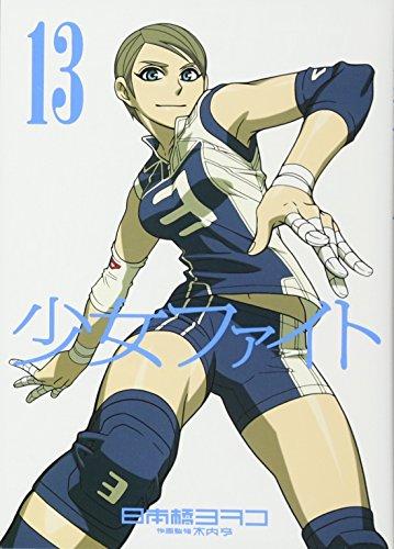 少女ファイト(13) (KCデラックス イブニング)
